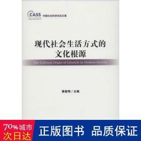 中国社会科学论坛文集:现代社会生活方式的文化根源