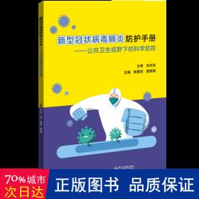新型冠状病毒肺炎防护手册:公共卫生视野下的科学防控