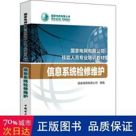 国家电网有限公司技能人员专业培训教材信息系统检修维护