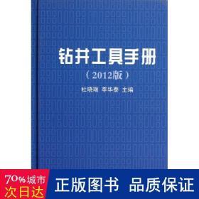钻井工具手册(2012版)