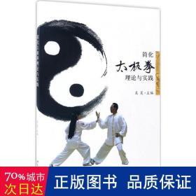 简化太极拳理论与实践