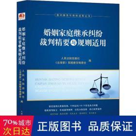 婚姻家庭继承纠纷裁判精要与规则适用