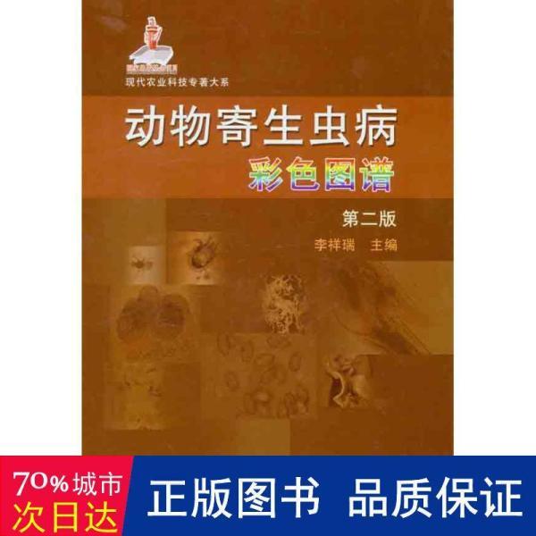 动物寄生虫病彩色图谱(第2版)
