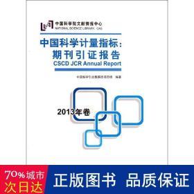 中国科学计量指标:期刊引证报告(2013年卷)