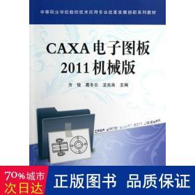 中等职业学校数控技术应用专业改革发展创新系列教材:CAXA电子图板2011机械版