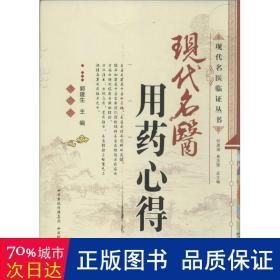 现代名医临证丛书:现代名医用药心得