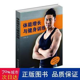 体能增长与健身训练