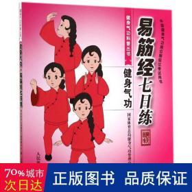 健身气功科普丛书:易筋经七日练