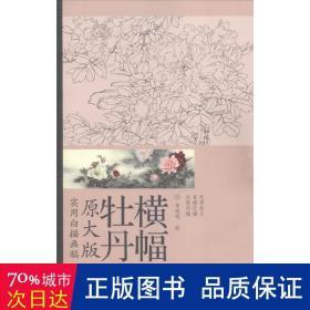 实用白描画稿·原大版:牡丹横幅