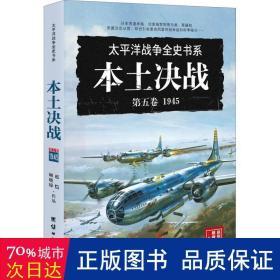 本土决战:1945