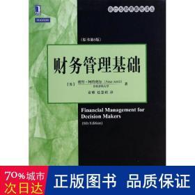 财务管理基础(原书第6版)