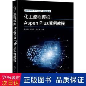 化工流程模拟Aspen Plus实例教程(钟立梅)