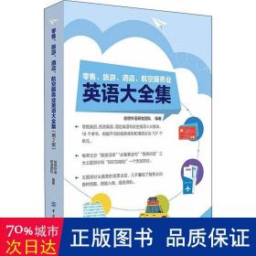 零售、旅游、酒店、航空服务业英语大全集(第2版)