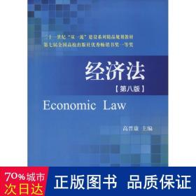 """经济法/二十一世纪""""双一流""""建设系列精品规划教材"""