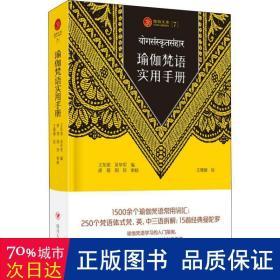 瑜伽梵语实用手册