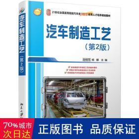 汽车制造工艺(第2版)/赵桂范 大中专理科科技综合 赵桂范,杨娜 新华正版