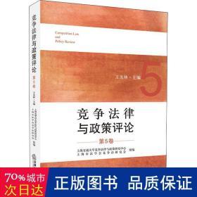 竞争法律与政策评论(第5卷)