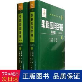 染料应用手册:全2册(第2版)