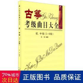 古筝考级曲目大全(初、中级 1~6级)