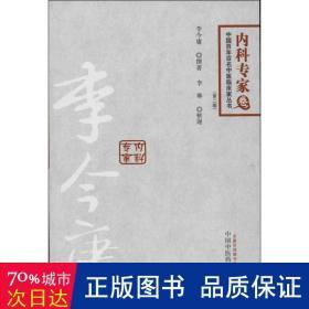 中国百年百名中医临床家丛书·内科专家卷:李今庸(第2版)