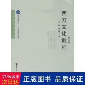 西方文化教程(第二版)