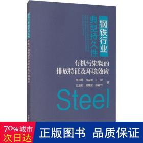 钢铁行业典型持久性有机污染物的排放特征及环境效应