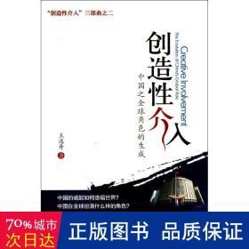 创造性介入:中国之全球角色的生成