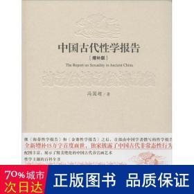 中国古代性学报告(增补版)