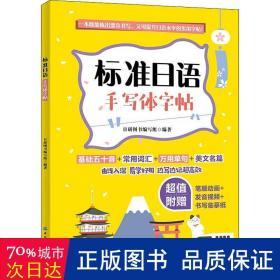 标准日语手写体字帖