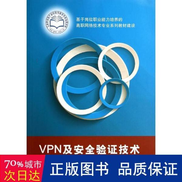 VPN及安全验证技术