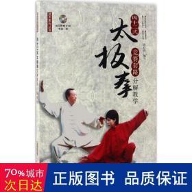 四十二式太极拳竞赛套路分解教学(附光盘)/武术系列丛书