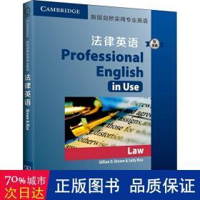 新版剑桥实用专业英语:法律英语(附答案)