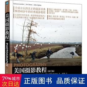 美国摄影教程(第12版)