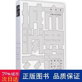 城市消费空间:消费活动·空间·城市设计