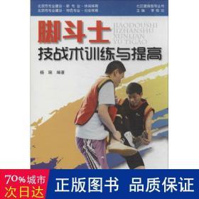 社区健身指导丛书:脚斗士技战术训练与提高