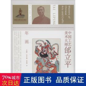 中国工艺美术大师:邰立平(年画)
