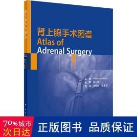 肾上腺手术图谱(翻译版)