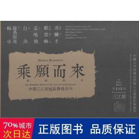 乘愿而来——中国三江源地区佛教信仰