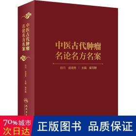 中医古代肿瘤名论名方名案