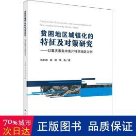 贫困地区城镇化的特征及对策研究——以重庆市集中连片特困地区为例