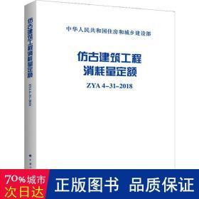 仿古建筑工程消耗量定额ZYA4-31-2018