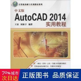 计算机基础与实训教材系列:中文版AutoCAD 2014实用教程