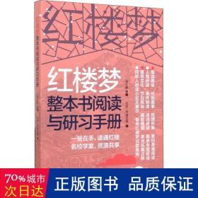 红楼梦整本书阅读与研习手册(上下册)