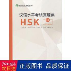 汉语水平考试真题集HSK 三级