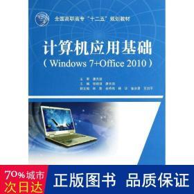"""计算机应用基础(Windows 7+Office 2010)/全国高职高专""""十二五""""规划教材"""