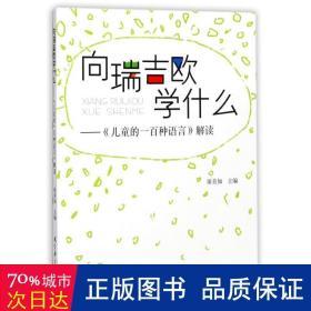 向瑞吉欧学什么/儿童的一百种语言解读 素质教育 编者:屠美如 新华正版