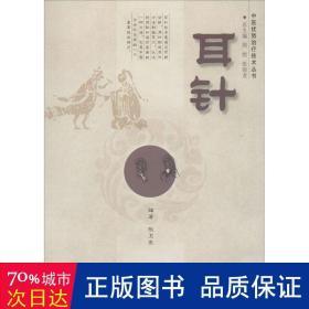 中医优势治疗技术丛书:耳针