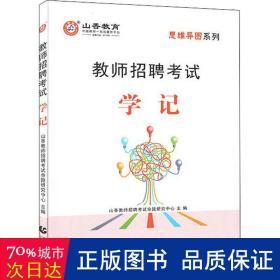 山香教师招聘考试 学记