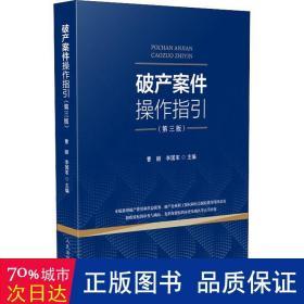 《破产案件操作指引》(第三版)