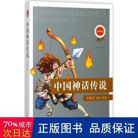 中国神话传说 新课标阅读 曾凡跃 编 新华正版